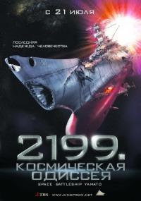 Смотреть 2199: Космическая одиссея онлайн на Кинопод бесплатно