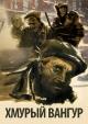 Смотреть фильм Хмурый Вангур онлайн на Кинопод бесплатно