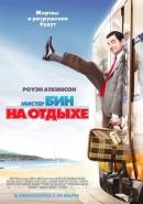 Смотреть фильм Мистер Бин на отдыхе онлайн на Кинопод бесплатно