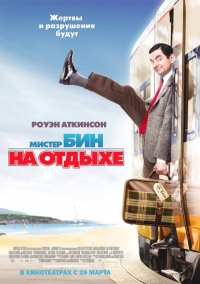 Смотреть онлайн Мистер Бин на отдыхе (Mr. Bean