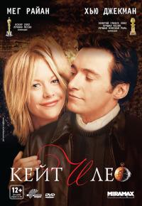 Смотреть Кейт и Лео онлайн на Кинопод бесплатно