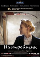 Смотреть фильм Настройщик онлайн на Кинопод бесплатно