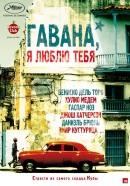 Смотреть фильм Гавана, я люблю тебя онлайн на KinoPod.ru платно