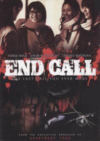 Смотреть Последний звонок онлайн на Кинопод бесплатно