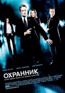 Смотреть фильм Охранник онлайн на KinoPod.ru платно