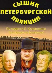 Смотреть Сыщик Петербургской полиции онлайн на Кинопод бесплатно