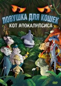 Смотреть Ловушка для кошек 2: Кот Апокалипсиса онлайн на Кинопод бесплатно