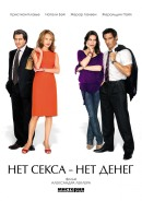 Смотреть фильм Нет секса – нет денег онлайн на KinoPod.ru бесплатно