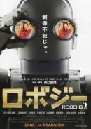 Смотреть фильм Робот Джи онлайн на Кинопод бесплатно