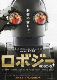 Смотреть Робот Джи онлайн на Кинопод бесплатно