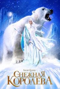 Смотреть Снежная королева онлайн на KinoPod.ru бесплатно