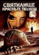 Смотреть фильм Святилище Красных Песков онлайн на Кинопод бесплатно