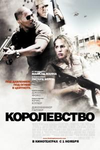Смотреть Королевство онлайн на KinoPod.ru бесплатно