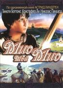 Смотреть фильм Мио, мой Мио онлайн на Кинопод бесплатно