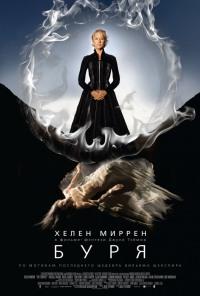 Смотреть Буря онлайн на Кинопод бесплатно