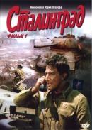 Смотреть фильм Сталинград онлайн на Кинопод бесплатно