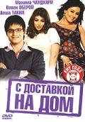 Смотреть фильм С доставкой на дом онлайн на KinoPod.ru бесплатно