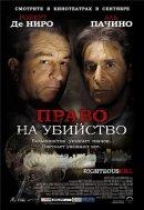 Смотреть фильм Право на убийство онлайн на Кинопод бесплатно