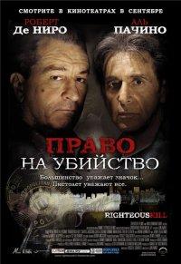 Смотреть Право на убийство онлайн на Кинопод бесплатно