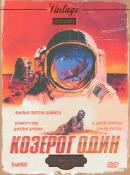 Смотреть фильм Козерог один онлайн на KinoPod.ru бесплатно
