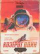 Смотреть фильм Козерог один онлайн на Кинопод бесплатно
