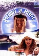 Смотреть фильм Маша и море онлайн на KinoPod.ru бесплатно