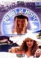 Смотреть фильм Маша и море онлайн на Кинопод бесплатно