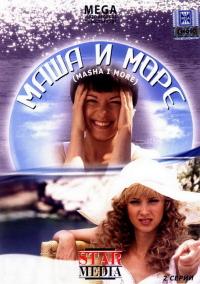 Смотреть Маша и море онлайн на Кинопод бесплатно