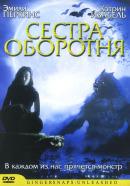 Смотреть фильм Сестра оборотня онлайн на KinoPod.ru бесплатно