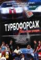 Смотреть фильм Турбофорсаж онлайн на Кинопод бесплатно