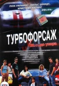 Смотреть Турбофорсаж онлайн на Кинопод бесплатно