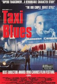 Смотреть Такси-блюз онлайн на Кинопод бесплатно