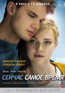 Смотреть фильм Сейчас самое время онлайн на KinoPod.ru платно