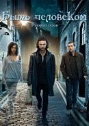 Смотреть фильм Быть человеком онлайн на KinoPod.ru бесплатно