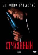 Смотреть фильм Отчаянный онлайн на KinoPod.ru платно