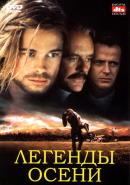 Смотреть фильм Легенды осени онлайн на KinoPod.ru платно