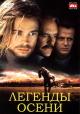 Смотреть фильм Легенды осени онлайн на Кинопод бесплатно