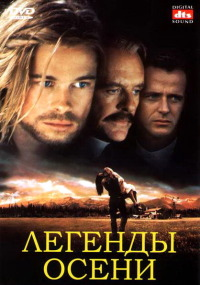 Смотреть Легенды осени онлайн на KinoPod.ru бесплатно