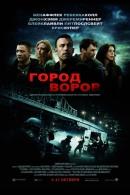 Смотреть фильм Город воров онлайн на KinoPod.ru платно