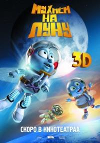 Смотреть Мухнём на Луну онлайн на Кинопод бесплатно