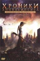 Смотреть фильм Хроники Апокалипсиса: Перерождение человечества онлайн на KinoPod.ru бесплатно