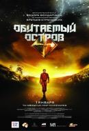 Смотреть фильм Обитаемый остров онлайн на KinoPod.ru бесплатно
