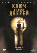 Смотреть фильм Ключ от всех дверей онлайн на KinoPod.ru платно