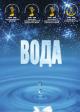 Смотреть фильм Вода онлайн на Кинопод бесплатно
