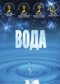 Смотреть Вода онлайн на Кинопод бесплатно