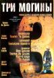 Смотреть фильм Три могилы онлайн на Кинопод бесплатно