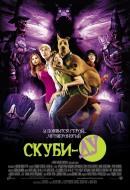 Смотреть фильм Скуби-Ду онлайн на Кинопод бесплатно