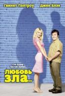 Смотреть фильм Любовь зла онлайн на KinoPod.ru платно