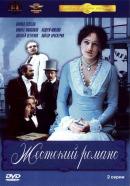 Смотреть фильм Жестокий романс онлайн на KinoPod.ru бесплатно