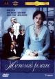 Смотреть фильм Жестокий романс онлайн на Кинопод бесплатно